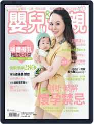 Baby & Mother 嬰兒與母親 (Digital) Subscription October 1st, 2013 Issue