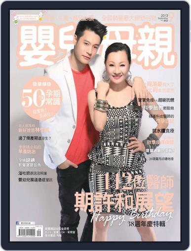 Baby & Mother 嬰兒與母親 (Digital) September 1st, 2013 Issue Cover
