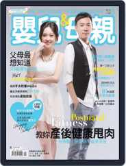 Baby & Mother 嬰兒與母親 (Digital) Subscription August 1st, 2013 Issue