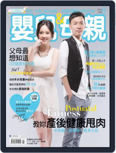 Baby & Mother 嬰兒與母親 (Digital) August 1st, 2013 Issue Cover