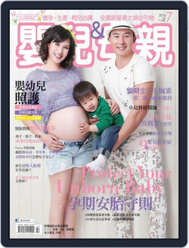 Baby & Mother 嬰兒與母親 July 1st, 2013 Digital Back Issue Cover