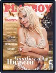 Playboy Россия (Digital) Subscription March 1st, 2020 Issue