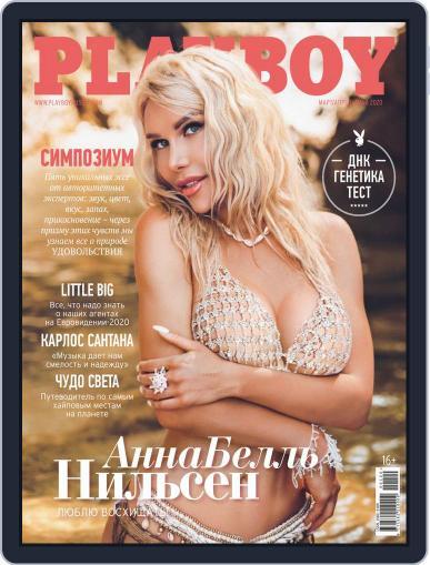 Playboy Россия (Digital) March 1st, 2020 Issue Cover