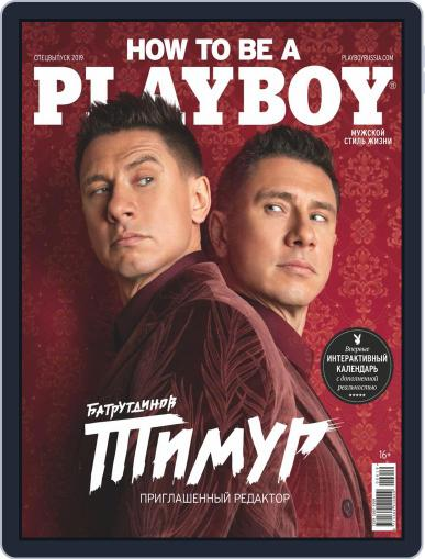 Playboy Россия (Digital) June 1st, 2019 Issue Cover