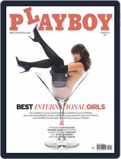Playboy Россия (Digital) March 1st, 2019 Issue Cover