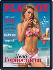Playboy Россия (Digital) Subscription January 1st, 2019 Issue
