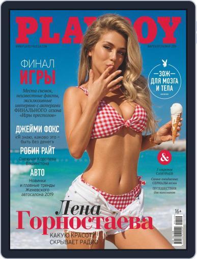 Playboy Россия (Digital) January 1st, 2019 Issue Cover