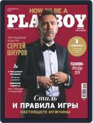 Playboy Россия (Digital) Subscription November 29th, 2018 Issue