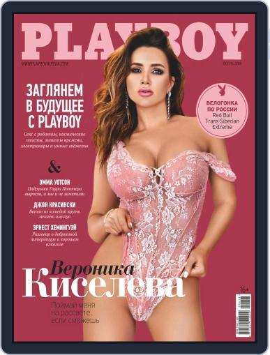 Playboy Россия (Digital) April 1st, 2018 Issue Cover