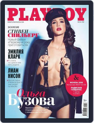 Playboy Россия (Digital) February 1st, 2018 Issue Cover