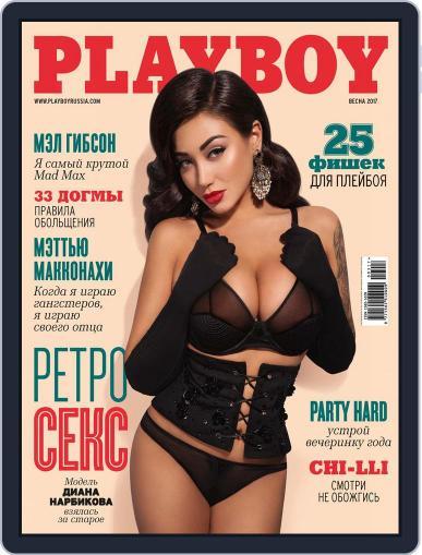 Playboy Россия (Digital) March 1st, 2017 Issue Cover