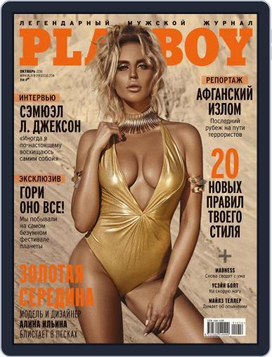 Playboy Россия (Digital) September 29th, 2016 Issue Cover