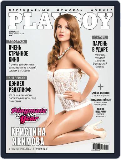 Playboy Россия (Digital) November 26th, 2015 Issue Cover