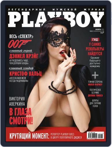 Playboy Россия (Digital) October 30th, 2015 Issue Cover