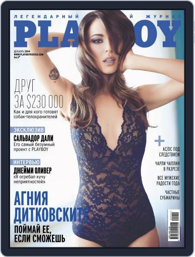Playboy Россия (Digital) December 2nd, 2014 Issue Cover