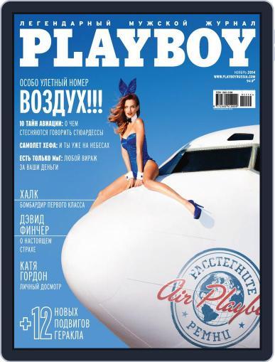 Playboy Россия (Digital) November 5th, 2014 Issue Cover