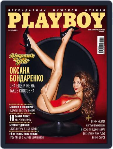 Playboy Россия October 7th, 2014 Digital Back Issue Cover