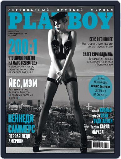 Playboy Россия September 4th, 2014 Digital Back Issue Cover