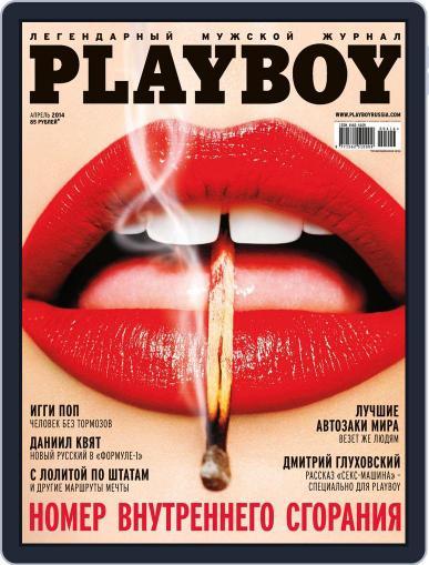 Playboy Россия (Digital) May 30th, 2014 Issue Cover
