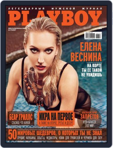 Playboy Россия May 29th, 2014 Digital Back Issue Cover