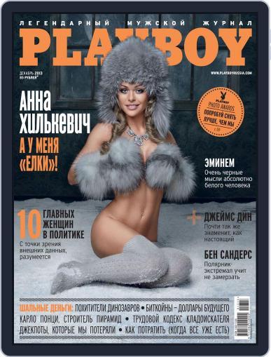 Playboy Россия (Digital) December 2nd, 2013 Issue Cover