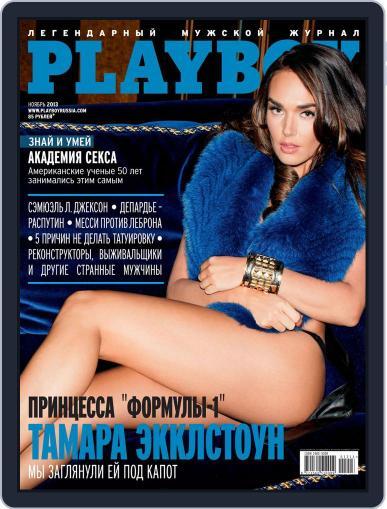 Playboy Россия October 29th, 2013 Digital Back Issue Cover