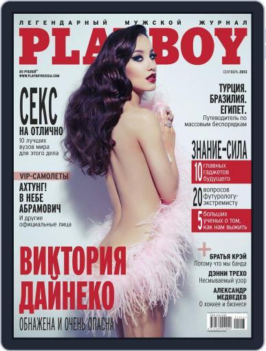 Playboy Россия (Digital) September 3rd, 2013 Issue Cover