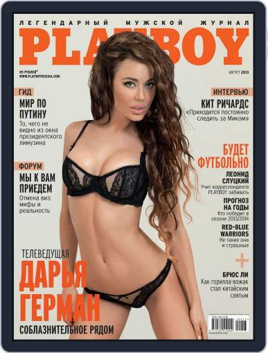 Playboy Россия (Digital) August 7th, 2013 Issue Cover