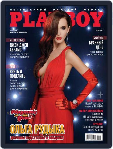 Playboy Россия May 28th, 2013 Digital Back Issue Cover