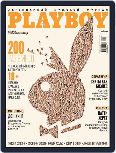 Playboy Россия May 27th, 2013 Digital Back Issue Cover