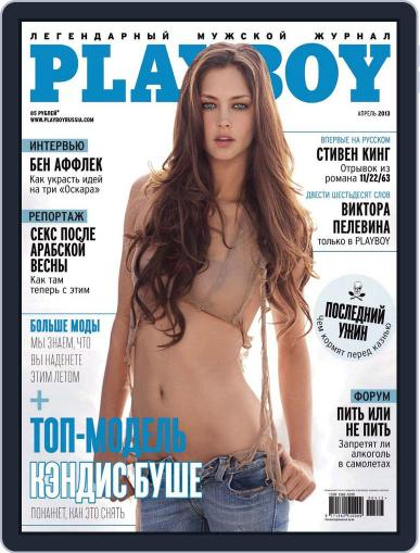 Playboy Россия (Digital) March 31st, 2013 Issue Cover