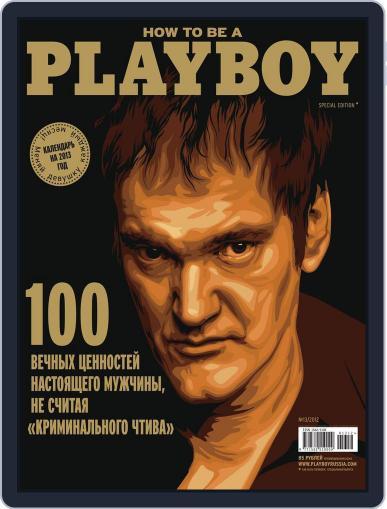 Playboy Россия (Digital) December 14th, 2012 Issue Cover