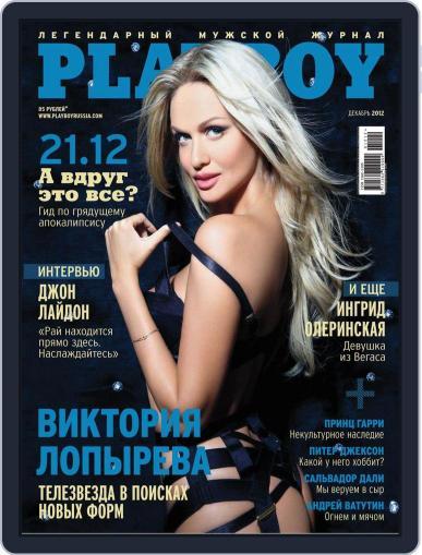 Playboy Россия (Digital) November 19th, 2012 Issue Cover