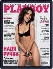 Playboy Россия (Digital) Subscription September 21st, 2012 Issue