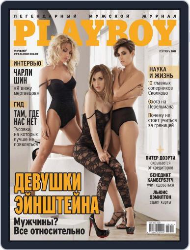 Playboy Россия (Digital) August 17th, 2012 Issue Cover
