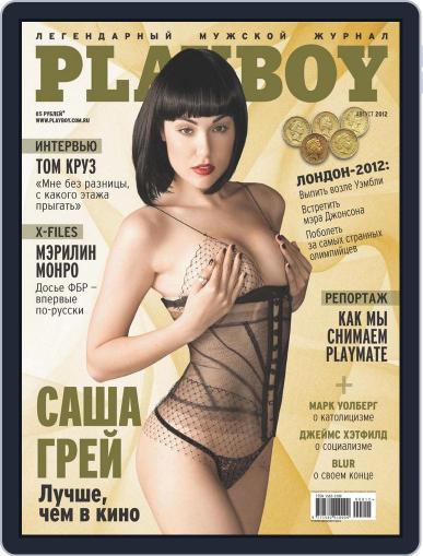 Playboy Россия (Digital) July 20th, 2012 Issue Cover