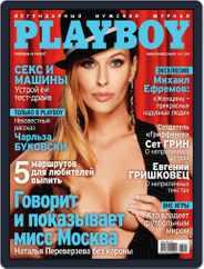 Playboy Россия (Digital) Subscription April 22nd, 2011 Issue