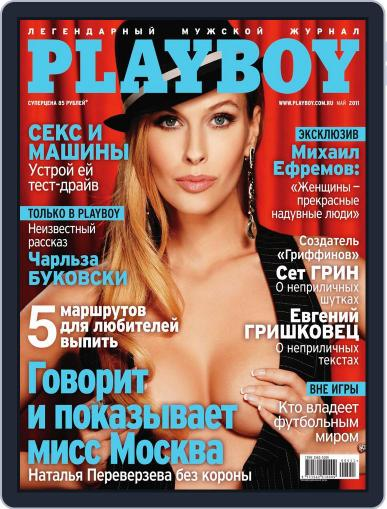 Playboy Россия (Digital) April 22nd, 2011 Issue Cover
