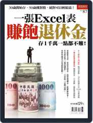 Business Weekly Special 商業周刊特刊 (Digital) Subscription December 30th, 2015 Issue
