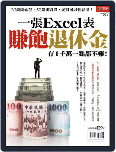 Business Weekly Special 商業周刊特刊 December 30th, 2015 Digital Back Issue Cover