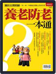 Business Weekly Special 商業周刊特刊 (Digital) Subscription July 7th, 2015 Issue