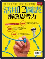 Business Weekly Special 商業周刊特刊 (Digital) Subscription May 29th, 2015 Issue