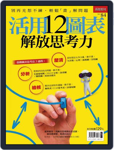 Business Weekly Special 商業周刊特刊 May 29th, 2015 Digital Back Issue Cover