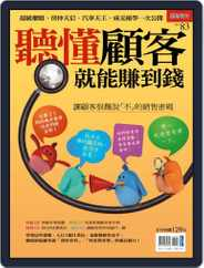 Business Weekly Special 商業周刊特刊 (Digital) Subscription February 11th, 2015 Issue