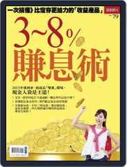 Business Weekly Special 商業周刊特刊 (Digital) Subscription September 30th, 2014 Issue