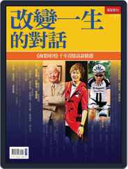 Business Weekly Special 商業周刊特刊 (Digital) Subscription July 30th, 2014 Issue