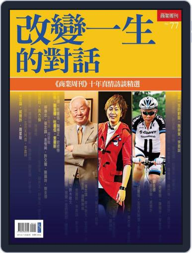 Business Weekly Special 商業周刊特刊 July 30th, 2014 Digital Back Issue Cover