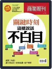 Business Weekly Special 商業周刊特刊 (Digital) Subscription March 21st, 2014 Issue