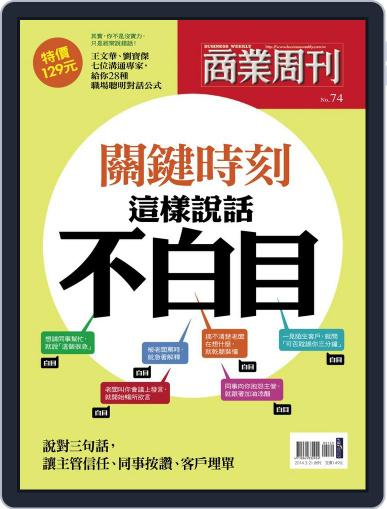 Business Weekly Special 商業周刊特刊 March 21st, 2014 Digital Back Issue Cover