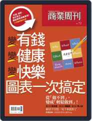 Business Weekly Special 商業周刊特刊 (Digital) Subscription January 24th, 2014 Issue